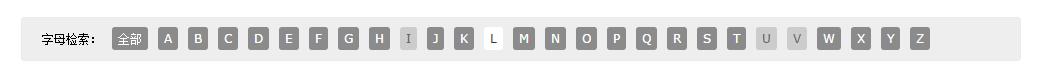 PHP用数据库MySql按中文(汉字)拼音首字母检索